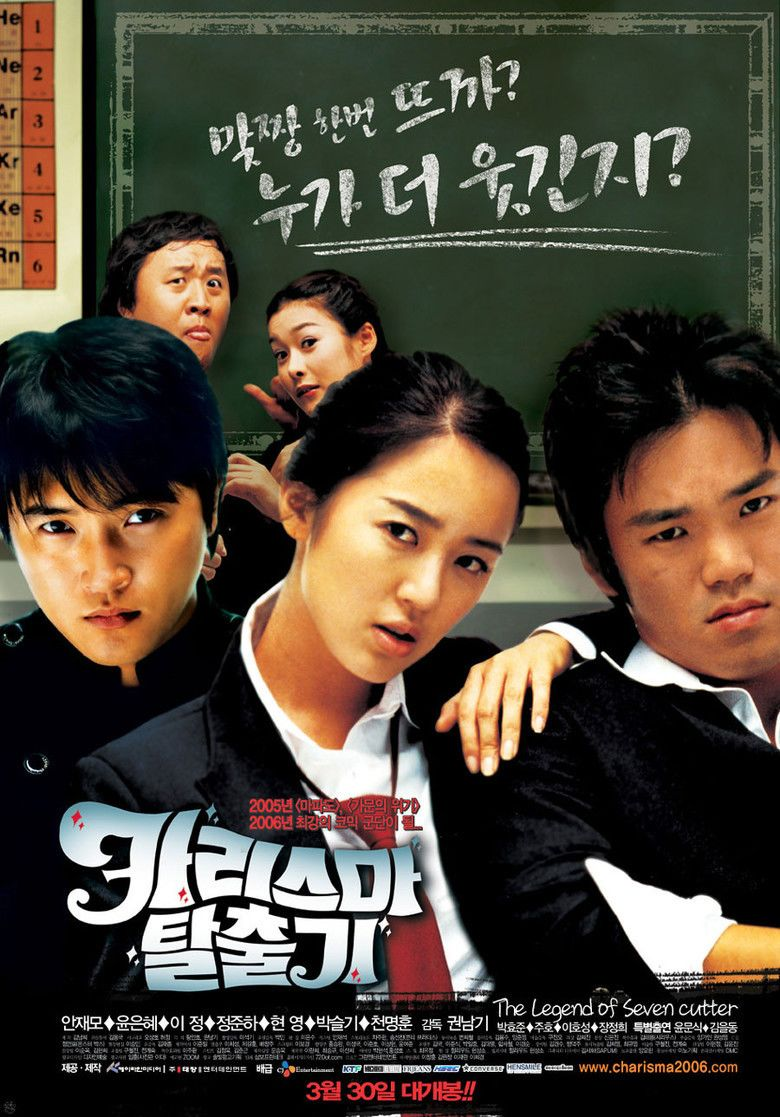 The Legend of Seven Cutter movie poster