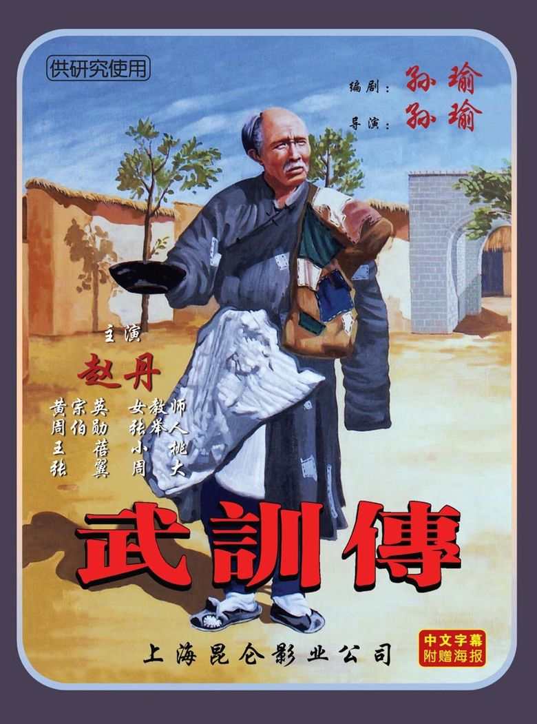 The Life of Wu Xun movie poster