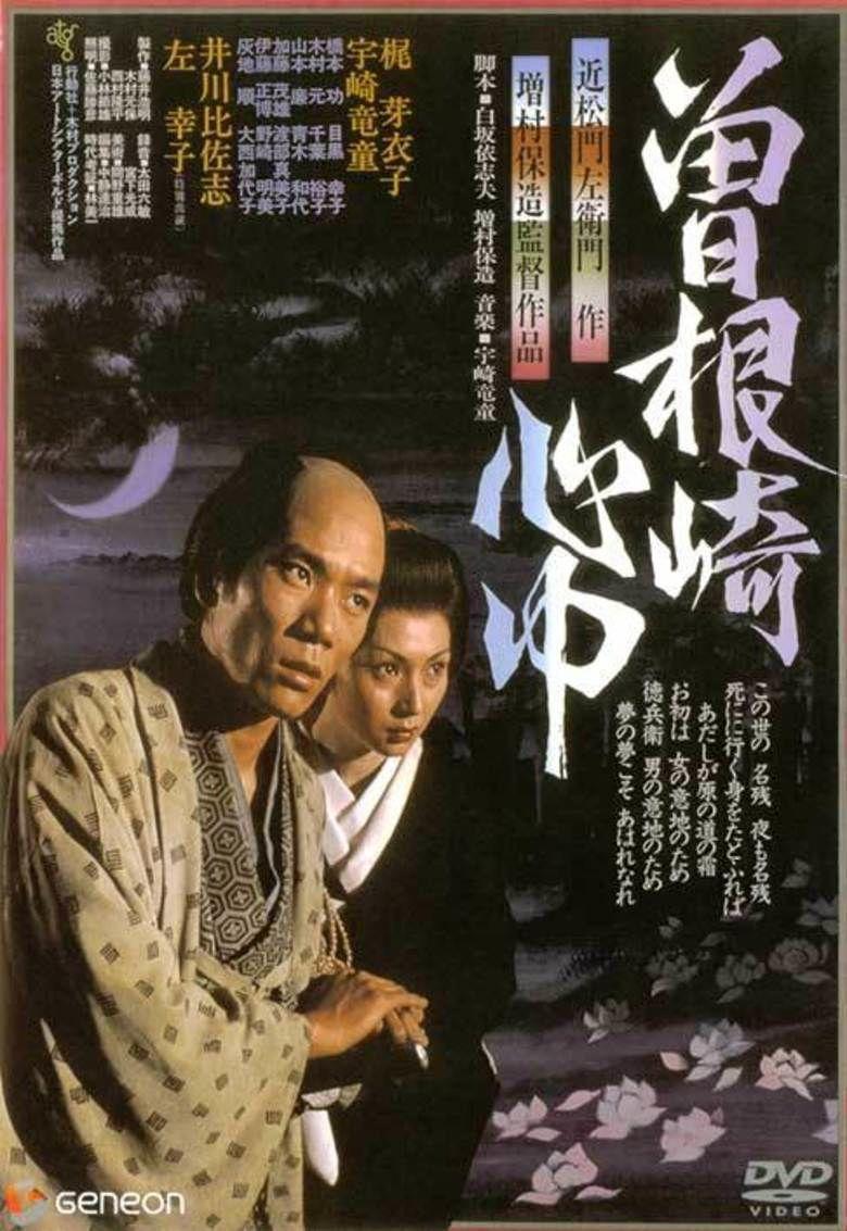 The Love Suicides at Sonezaki (1978 film) movie poster