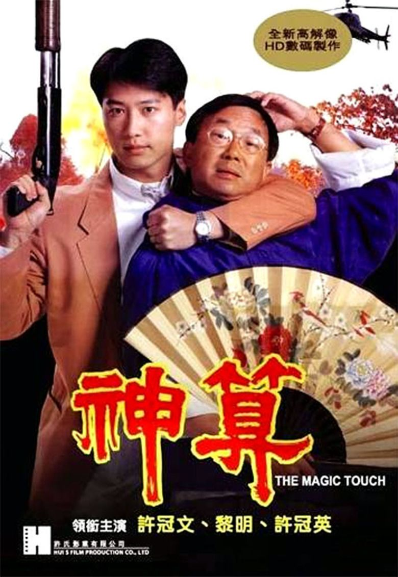 The Magic Touch (film) movie poster