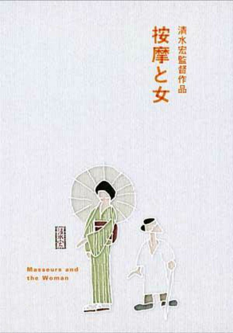 The Masseurs and a Woman movie poster