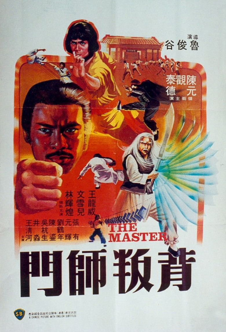 The Master (1980 film) movie poster