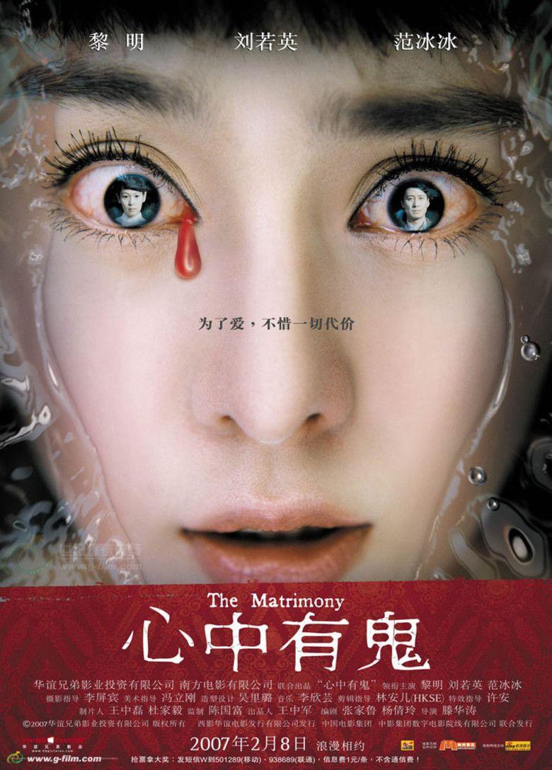 The Matrimony movie poster