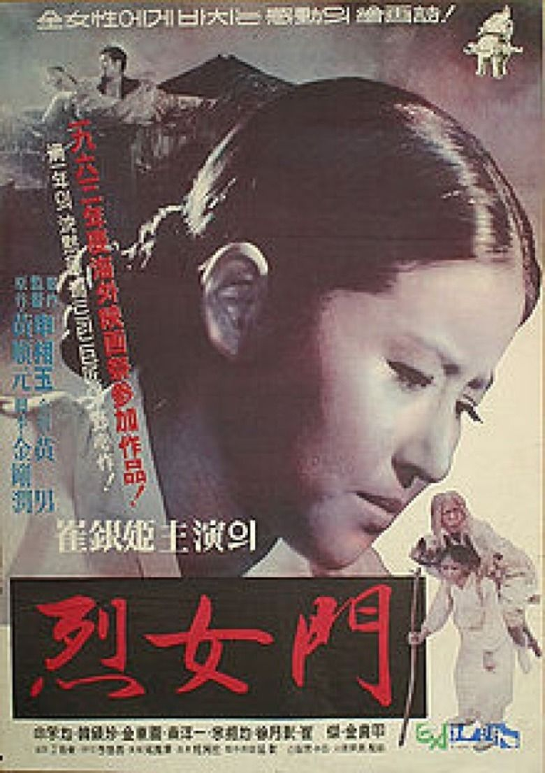 The Memorial Gate for Virtuous Women movie poster