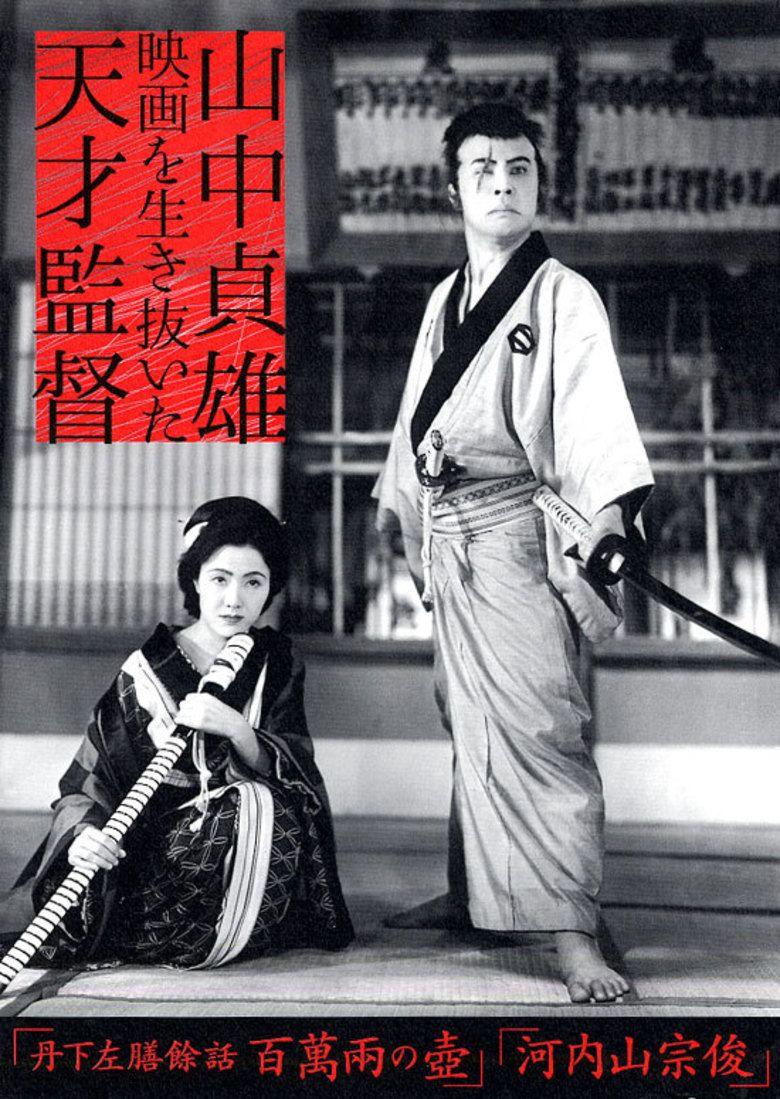 The Million Ryo Pot movie poster