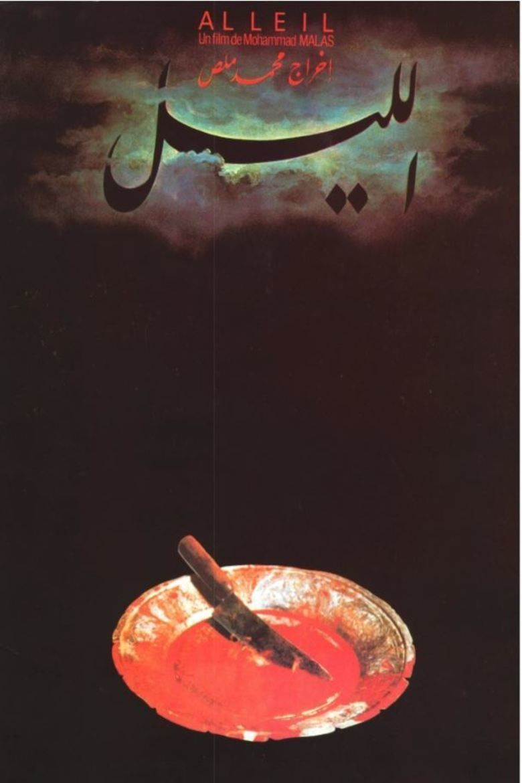 The Night (film) movie poster