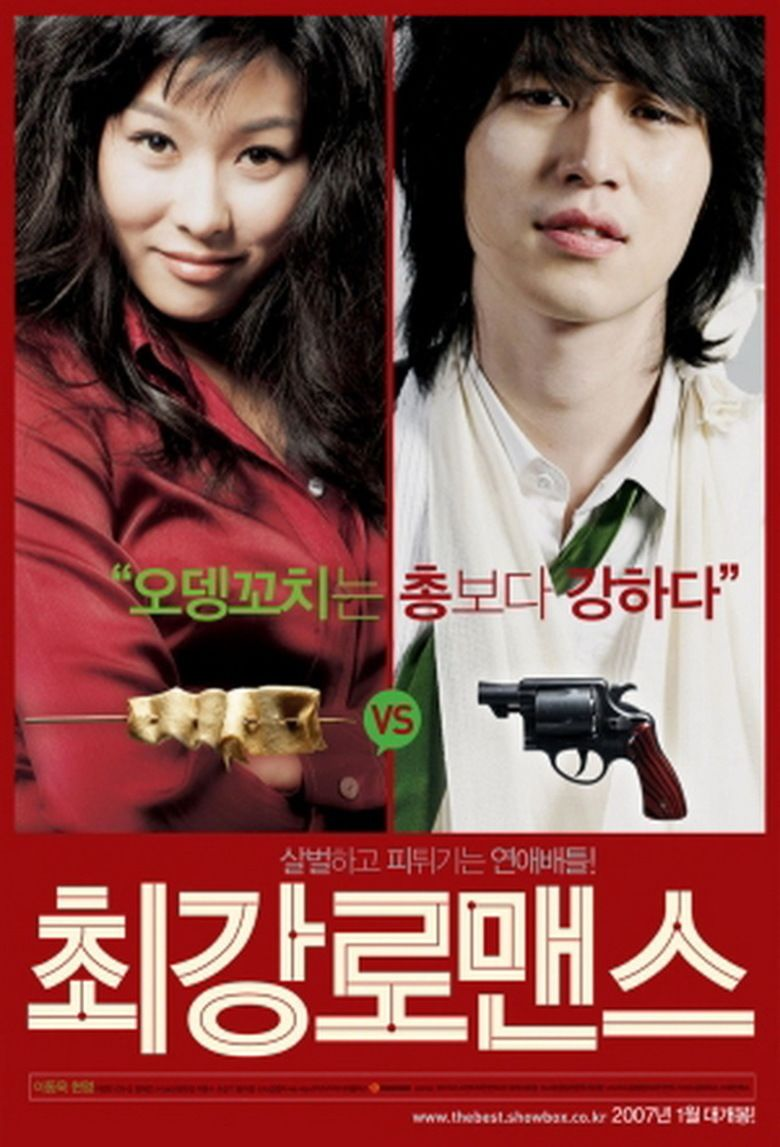 The Perfect Couple (film) movie poster