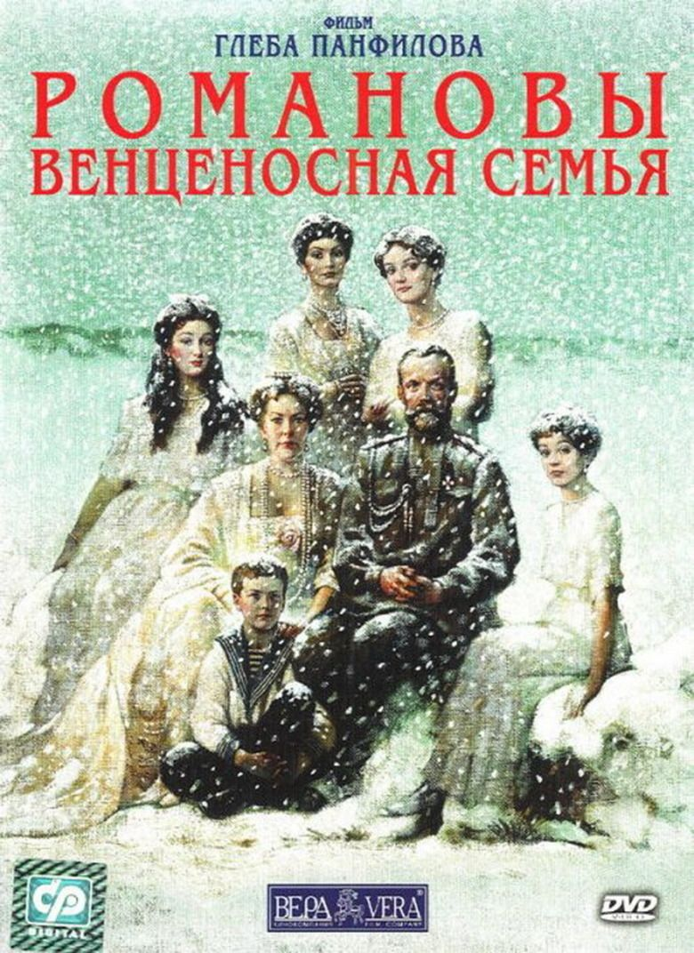 The Romanovs: An Imperial Family movie poster