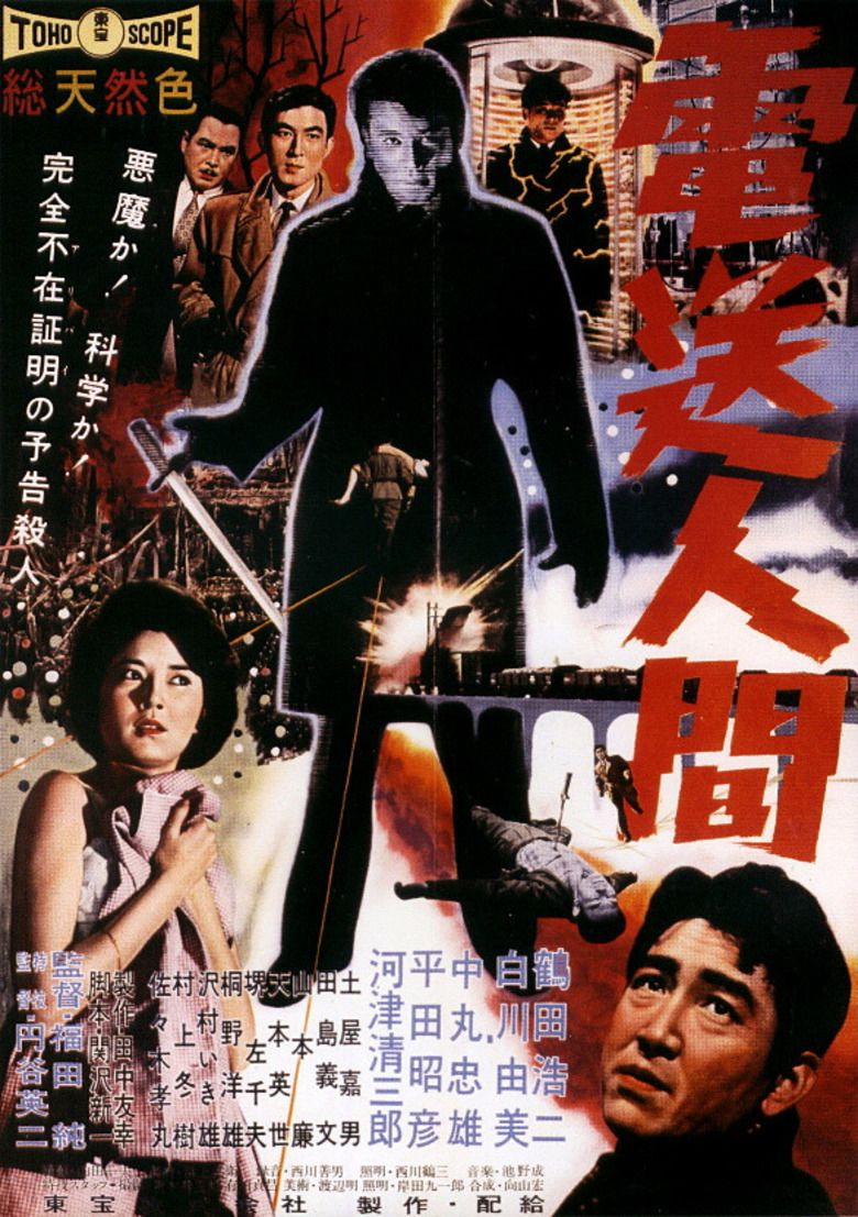 The Secret of the Telegian movie poster