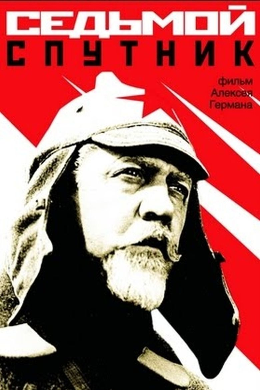 The Seventh Companion movie poster