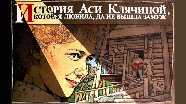 The Story of Asya Klyachina movie scenes