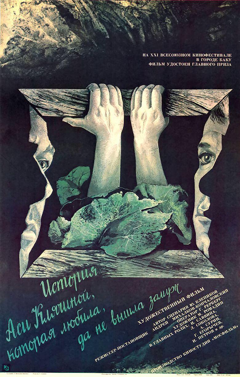 The Story of Asya Klyachina movie poster
