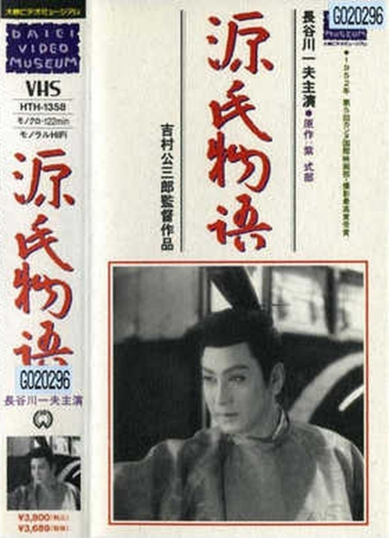 The Tale of Genji (1951 film) movie poster