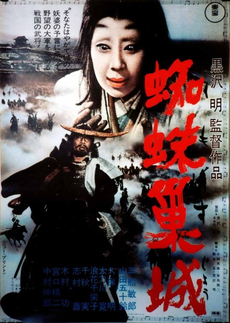 Throne of Blood movie poster