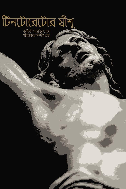 Tintorettor Jishu (film) movie poster