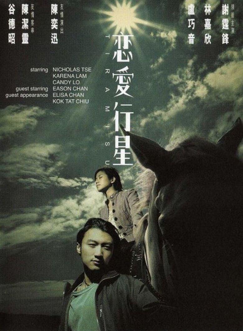 Tiramisu (film) movie poster