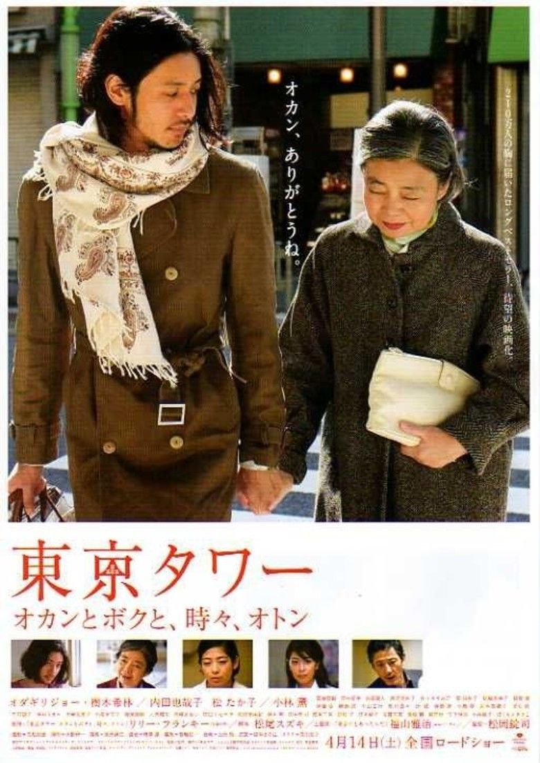 Tokyo Tower: Mom and Me, and Sometimes Dad movie poster