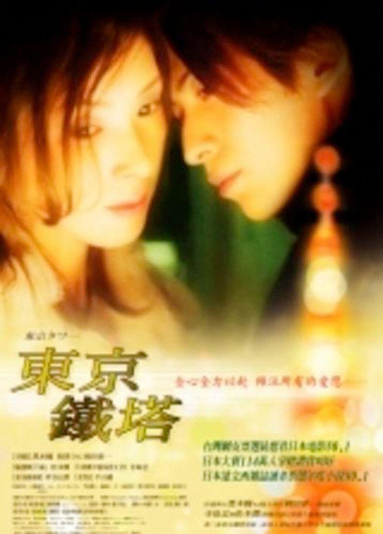 Tokyo Tower (film) movie poster