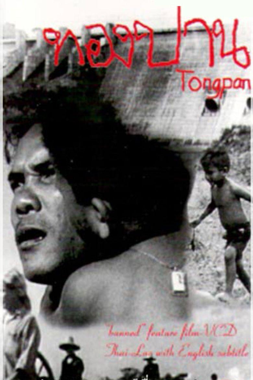 Tongpan movie poster