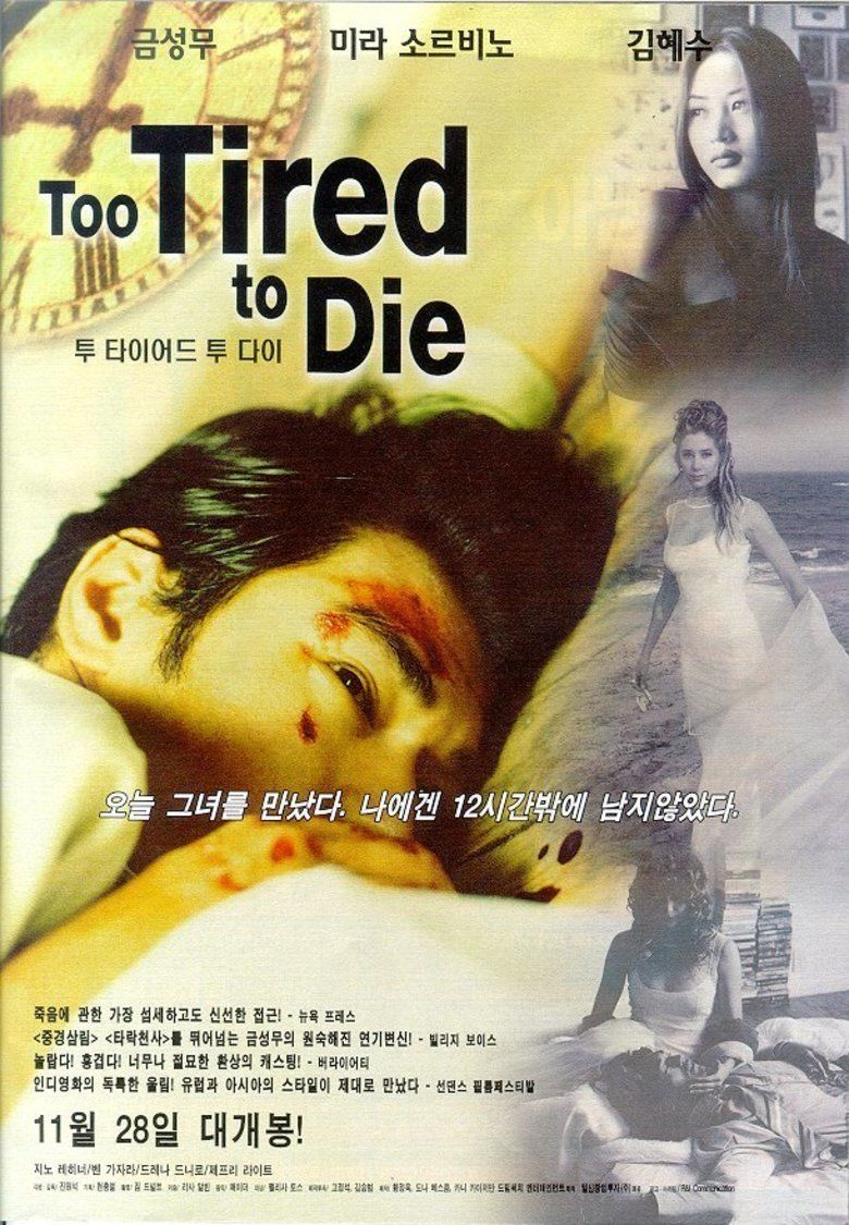Too Tired to Die movie poster