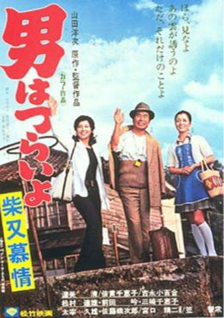 Tora sans Dear Old Home movie poster
