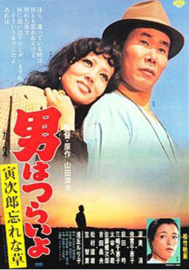 Tora sans Forget Me Not movie poster