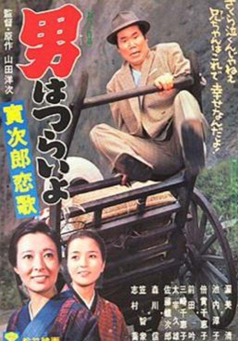 Tora sans Love Call movie poster