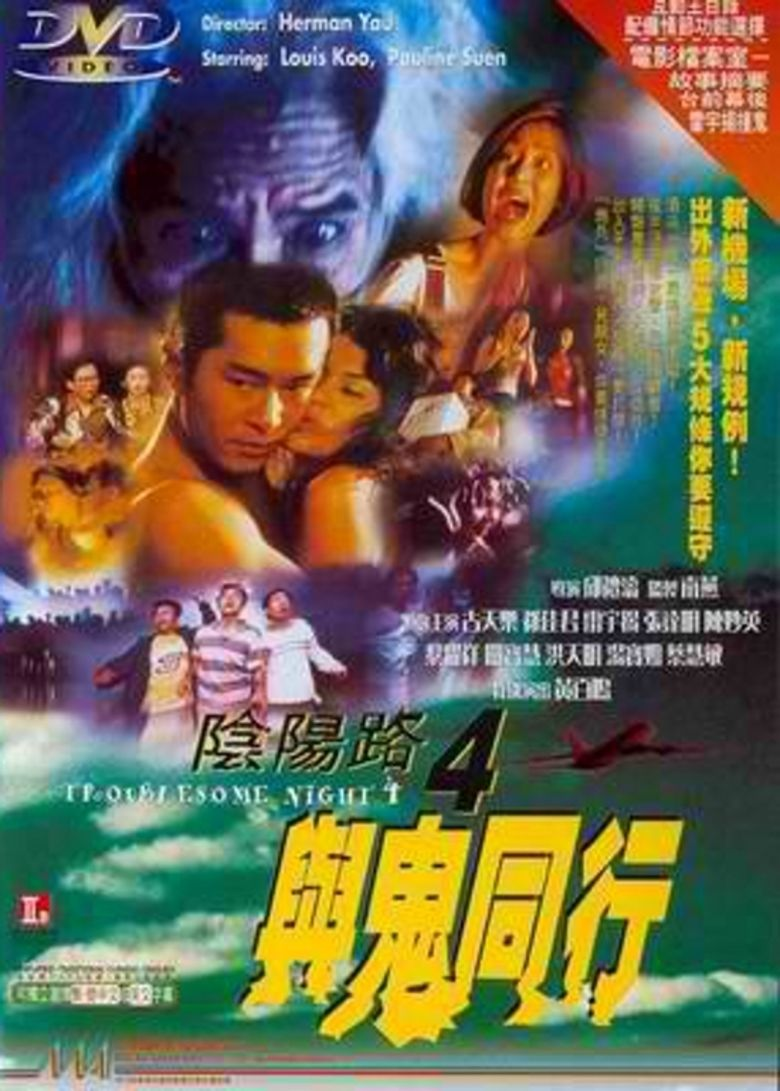Troublesome Night 4 movie poster