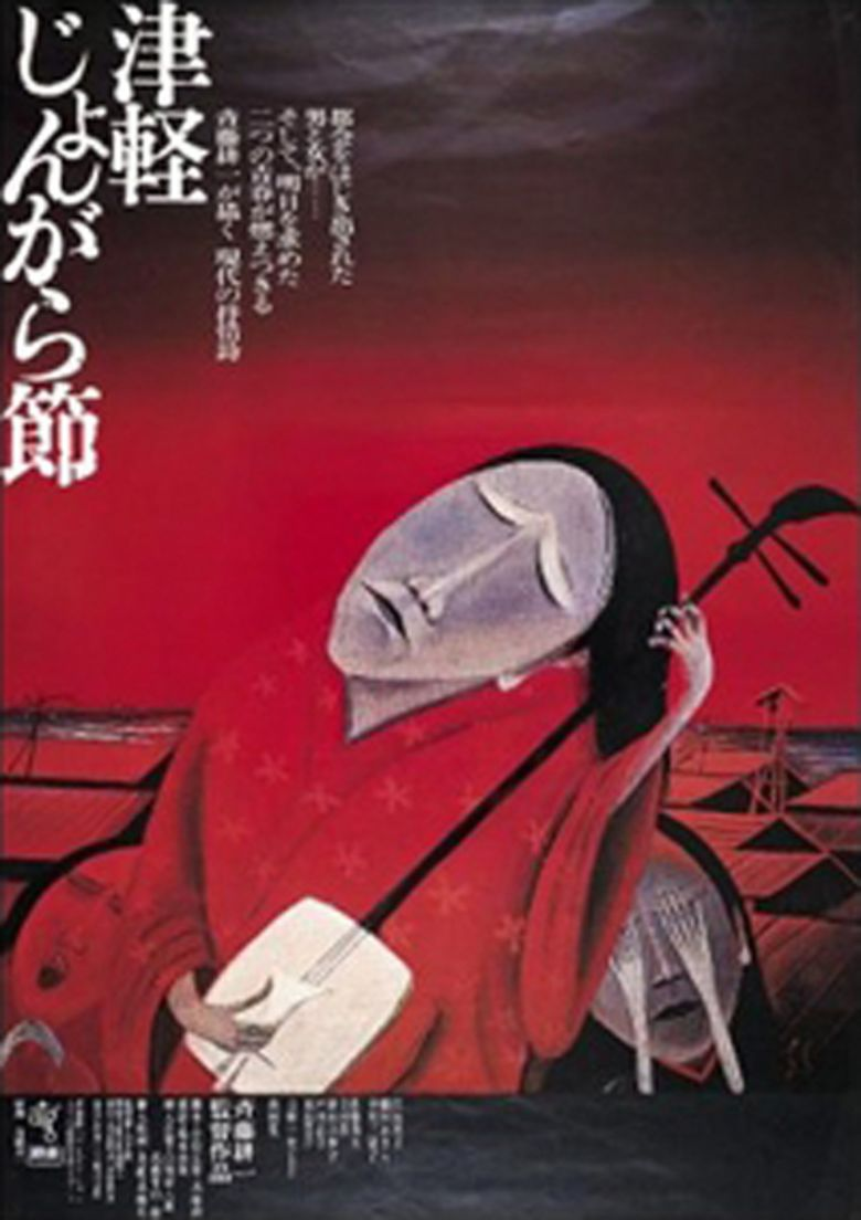 Tsugaru Folk Song movie poster