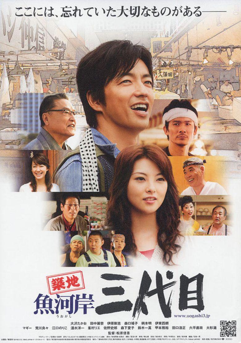 Tsukiji Uogashi Sandaime movie poster