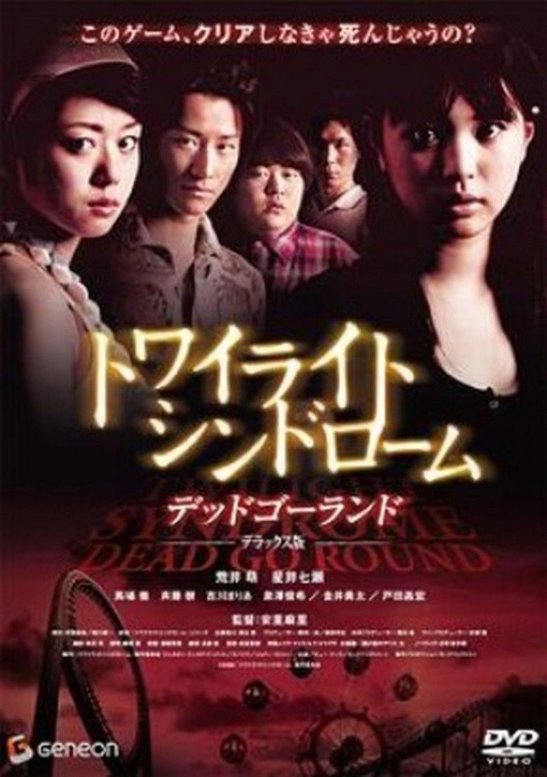 Twilight Syndrome: Dead Go Round movie poster