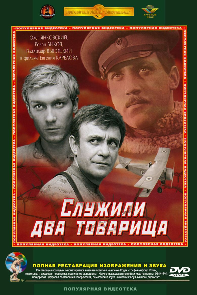 Two Comrades Were Serving movie poster