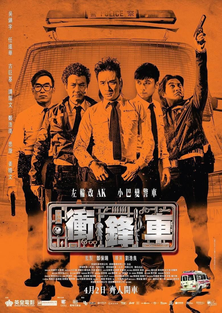 Two Thumbs Up (film) movie poster