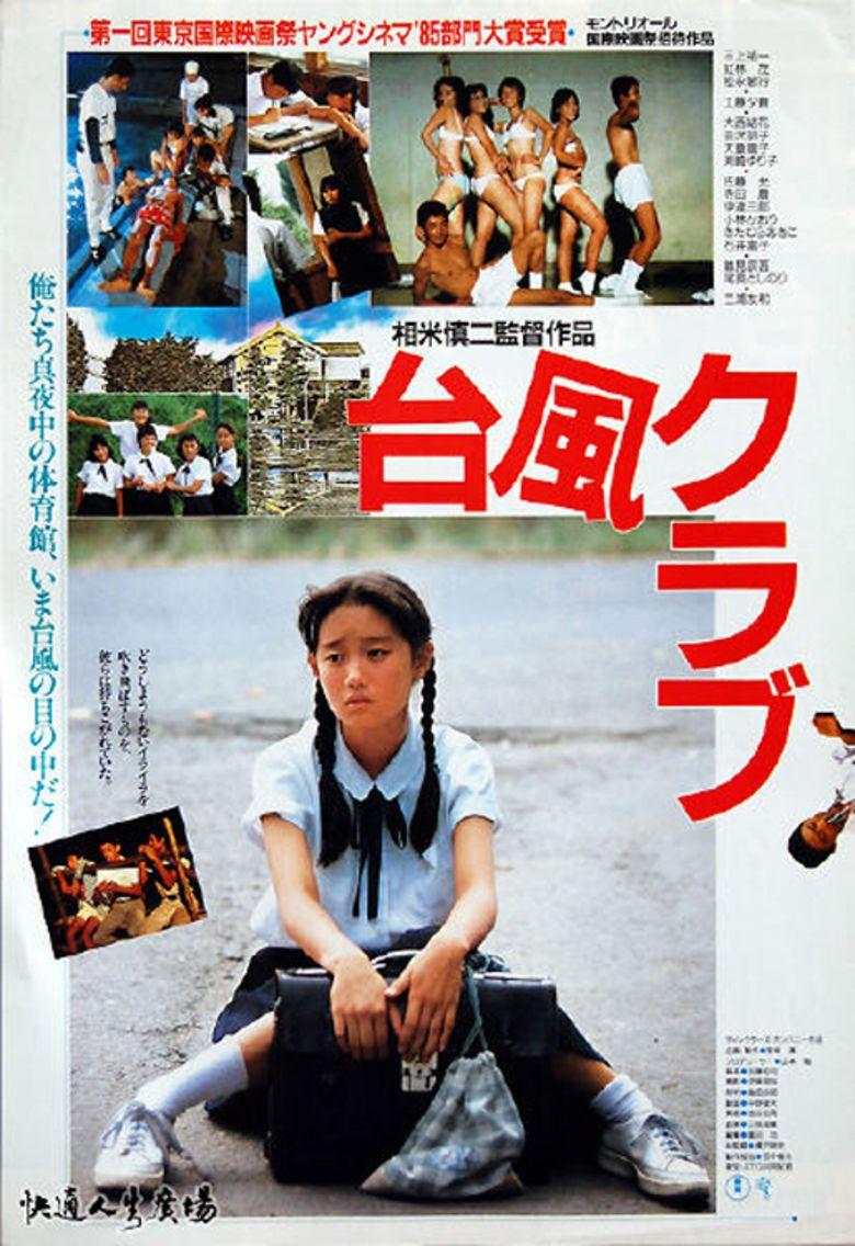 Typhoon Club (film) movie poster