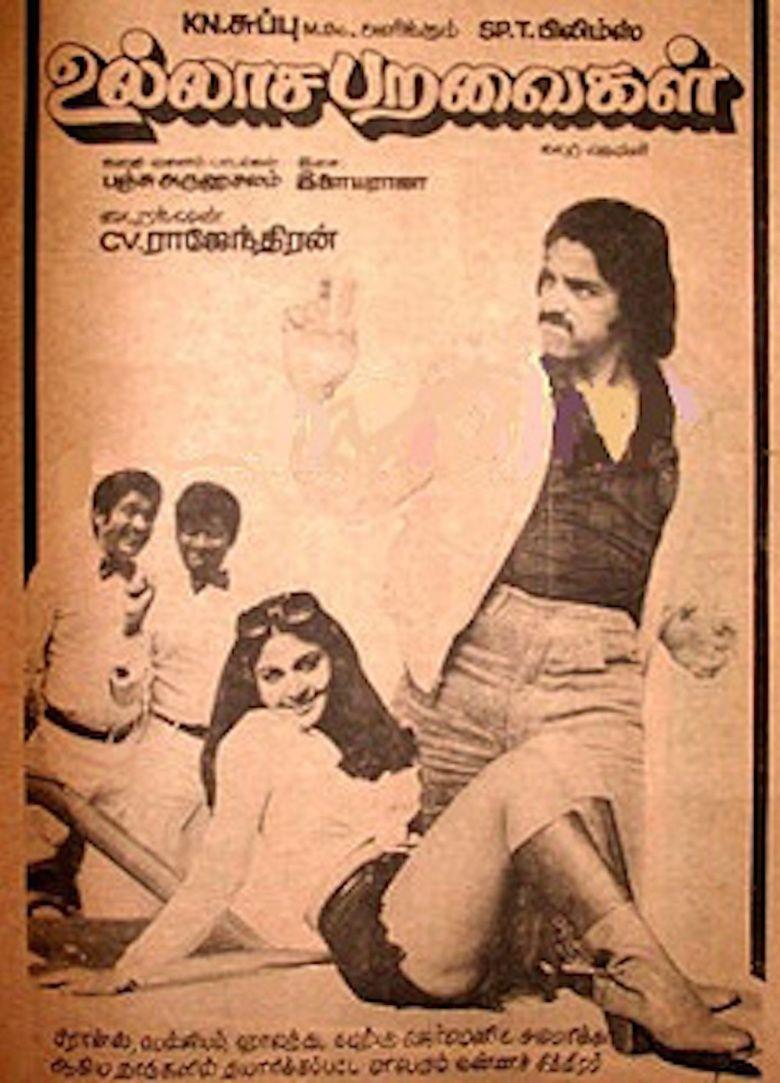 Ullasa Paravaigal movie poster