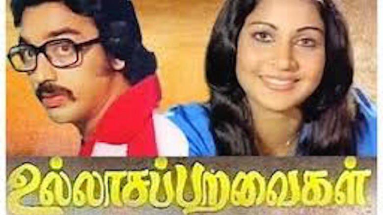 Ullasa Paravaigal movie scenes