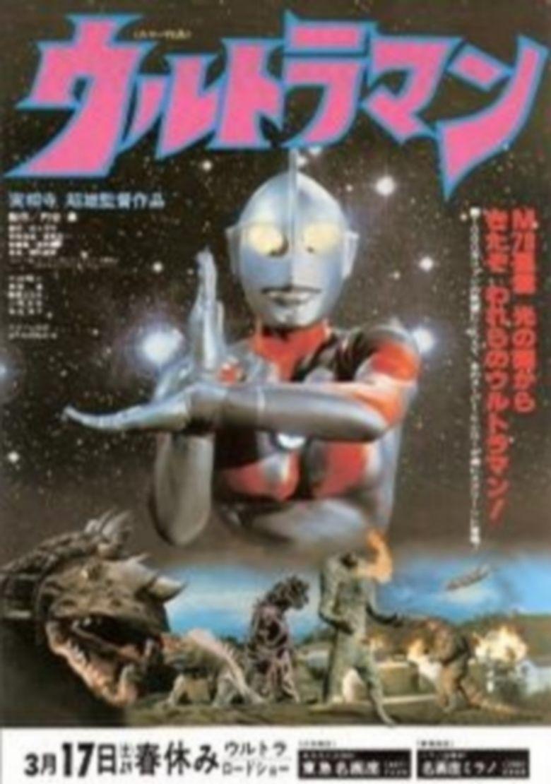 Ultraman (1979 film) movie poster