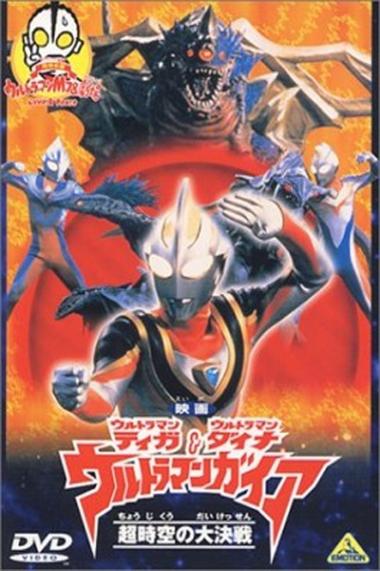 Ultraman Gaia: The Battle in Hyperspace movie poster