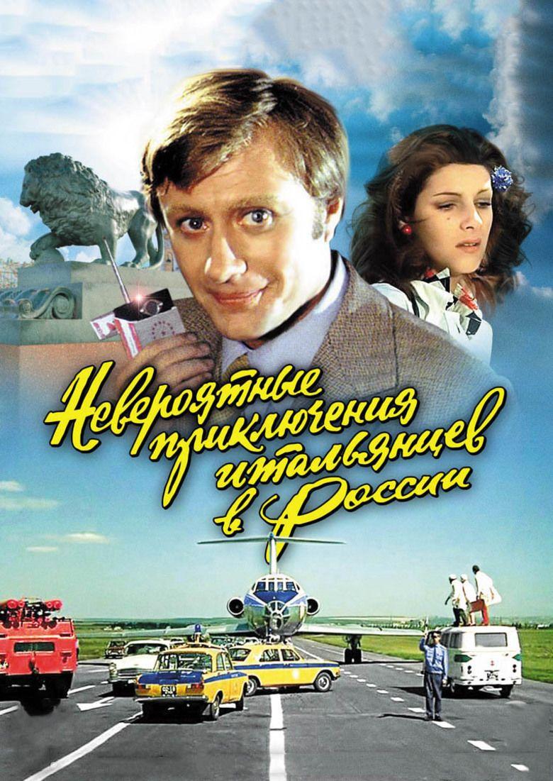 Unbelievable Adventures of Italians in Russia movie poster