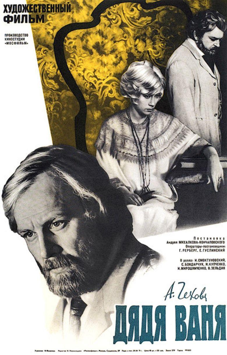 Uncle Vanya (1970 film) movie poster