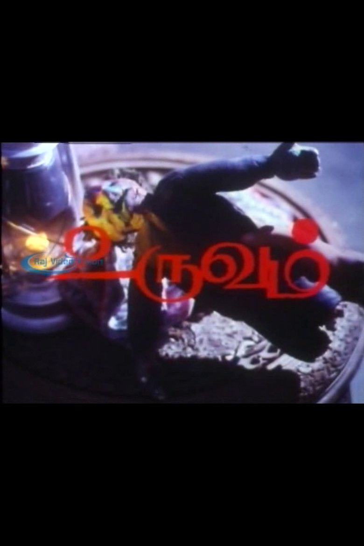 Uruvam movie poster