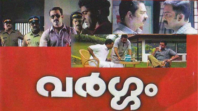 Vargam movie scenes