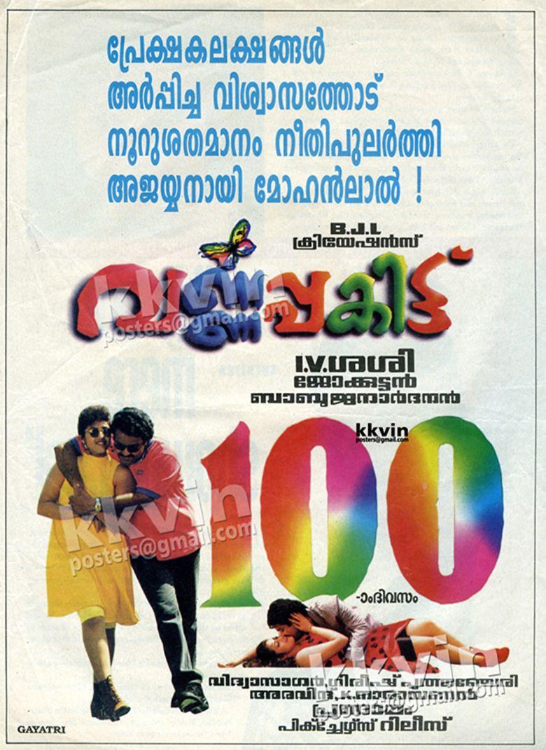 Varnapakittu movie poster