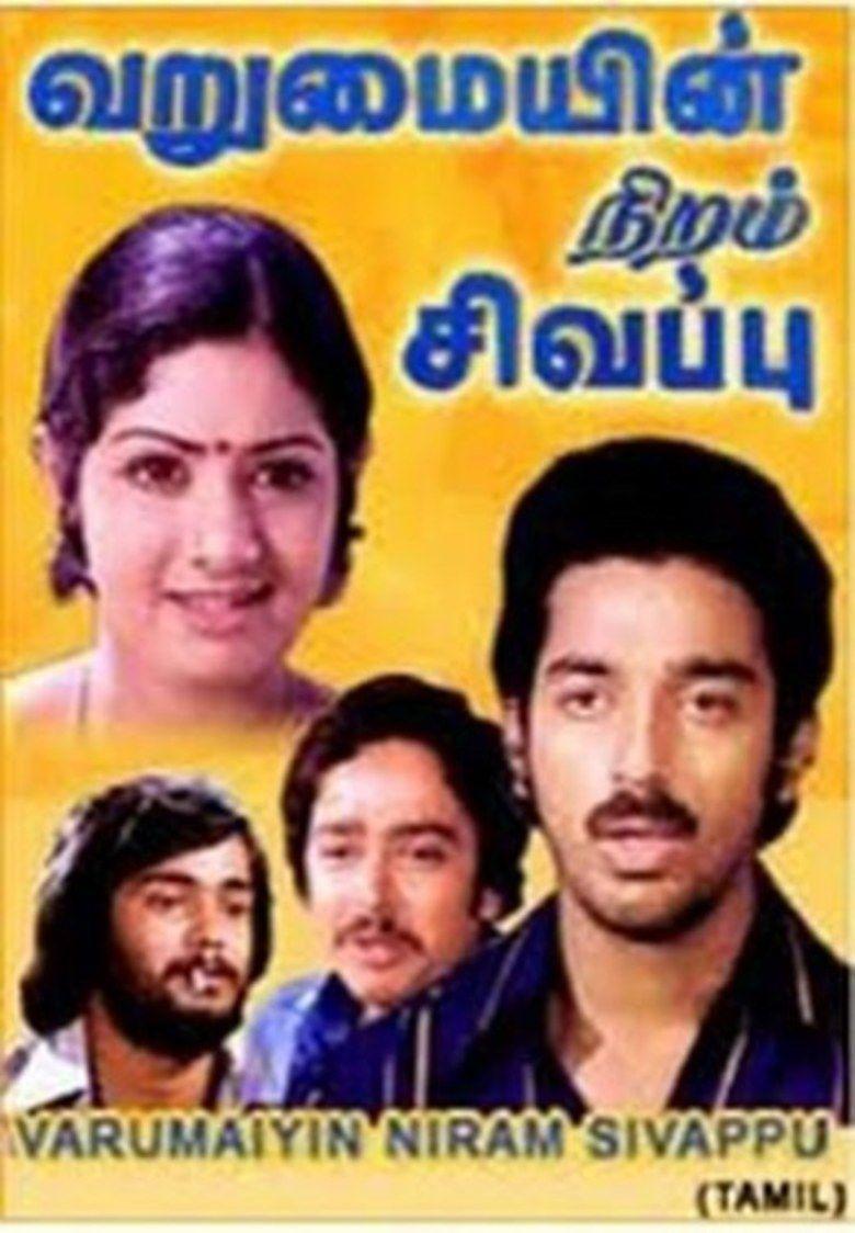 Varumayin Niram Sivappu movie poster