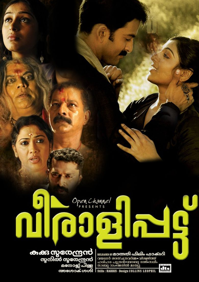 Veeralipattu (2007 film) movie poster