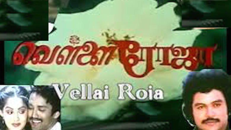 Vellai Roja movie scenes
