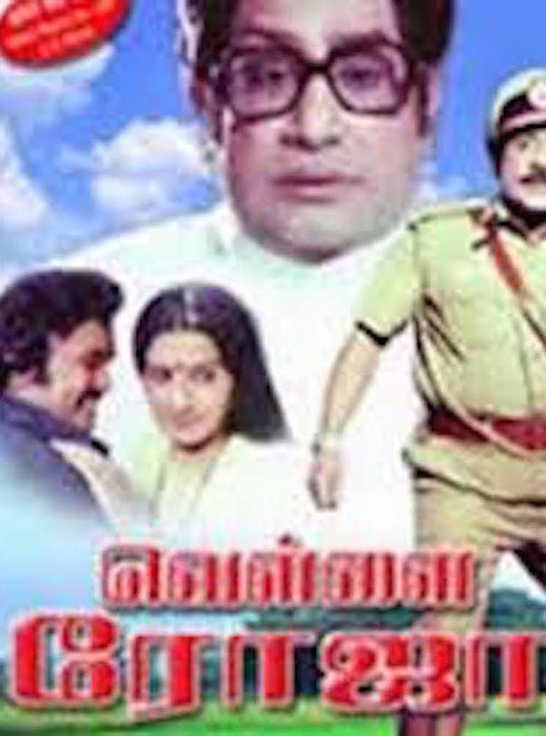 Vellai Roja movie poster