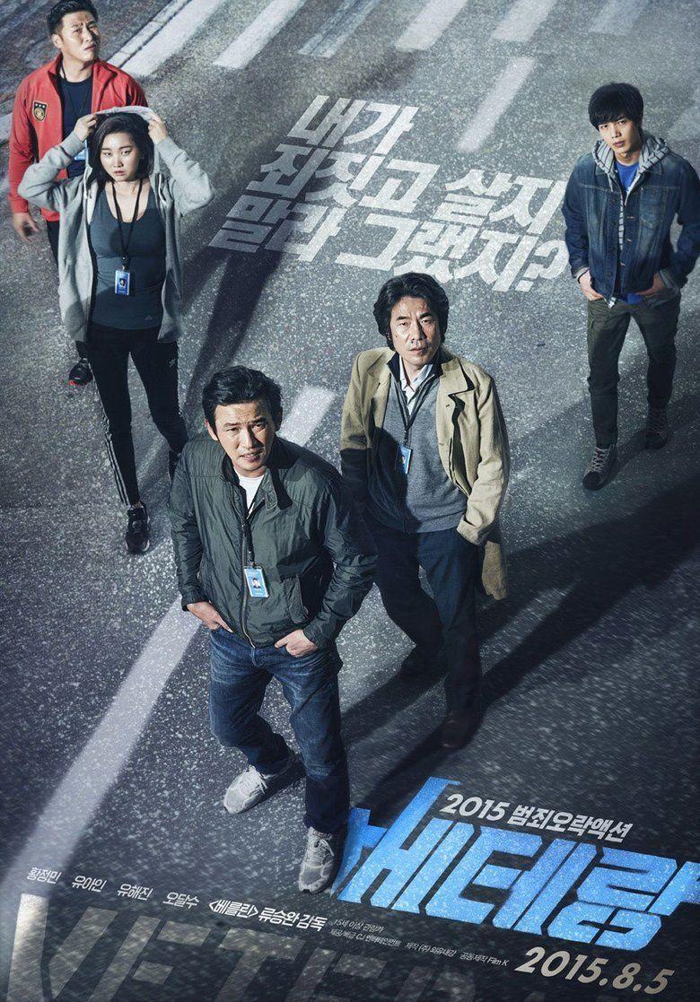 Veteran (2015 film) movie poster