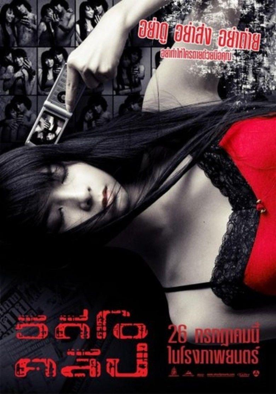 Video Clip movie poster