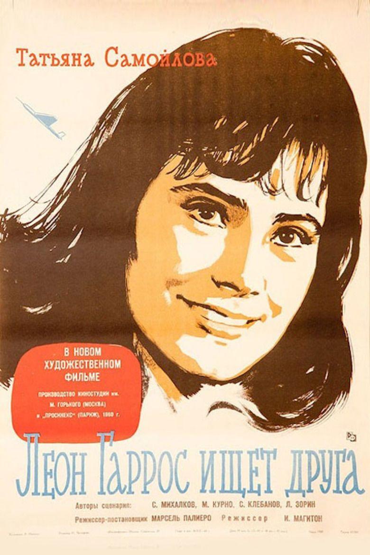 Vingt Mille Lieues sur la Terre movie poster